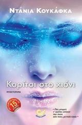 Μυθιστόρημα - Ωκεανός
