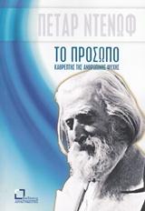 Υλικό από τις συζητήσεις και τις διαλέξεις του διδασκάλου Μπεϊνσά Ντούνο (Πέταρ Ντένωφ) με σύντομες συμπληρώσεις - Αναγνώστης