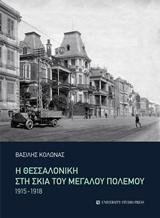 1915-1918 - University Studio Press