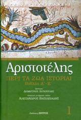 Βιβλία Α΄-Ε΄ - Ζήτρος