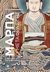 Ο μεγάλος δάσκαλος του θιβετανικού βουδισμού - Dharma