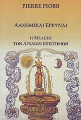 Η μελέτη των αρχαίων επιστημών - Διμελή