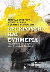 Γεωπολιτική και ενέργεια στην Ανατολική Μεσόγειο - Κλειδάριθμος
