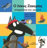 - Εκδόσεις Παπαδόπουλος