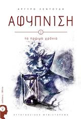 Αυτογνωσιακό μυθιστόρημα - Εκδόσεις iWrite.gr
