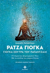 Γιόγκα Σούτρα του Πατάντζαλι - Dharma