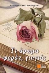 - Σιδέρη Μιχάλη