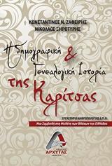 Μια συμβολή στη μελέτη των βλάχων της Ελλάδος - Αρχύτας