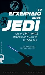 Πώς τα Star Wars μπορούν να αλλάξουν τη ζωή σου - Εκδόσεις iWrite.gr