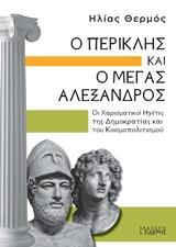 Οι χαρισματικοί ηγέτες της δημοκρατίας και του κοσμοπολιτισμού - Εκδόσεις Ι. Σιδέρης