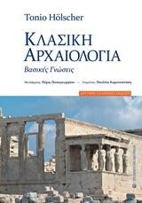 Βασικές γνώσεις - University Studio Press