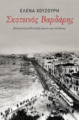 Βαλκανική μυθιστορία έρωτα και απώλειας - Εκδόσεις Πατάκη