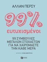 99 συμβουλές μεγάλων στοχαστών για να χαιρόμαστε την κάθε μέρα - Εκδόσεις Πατάκη