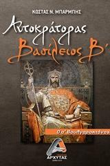 Ο α' Βουλγαροκτόνος - Αρχύτας