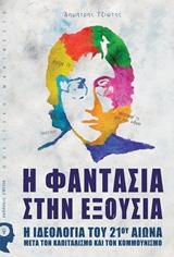 Η ιδεολογία του 21ου αιώνα μετά τον καπιταλισμό και τον κομμουνισμό - Εκδόσεις iWrite.gr