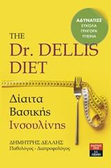Δίαιτα βασικής ινσουλίνης - Εκδοτικός Οίκος Α. Α. Λιβάνη