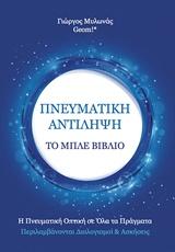 Το μπλε βιβλίο - Geom