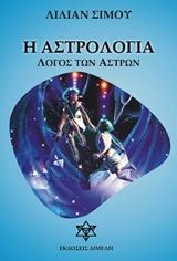 Λόγος των άστρων: Μυθολογικά