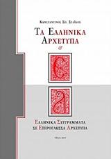 Ελληνικά συγγράμματα σε ετερόγλωσσα αρχέτυπα - Άτων
