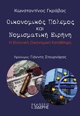 Η ελληνική οικονομική κατάθλιψη - Εκδόσεις Ι. Σιδέρης