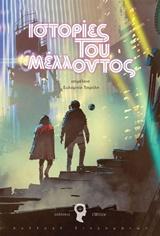 Συλλογή διηγημάτων - Εκδόσεις iWrite.gr