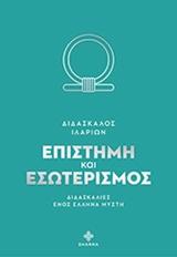 Διδασκαλίες ενός Έλληνα μύστη - Dharma