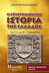 1453 μ. Χ. - σήμερα - Ήλεκτρον