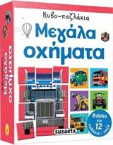 Κουτί με βιβλίο και 12 κυβάκια παζλ. - Susaeta