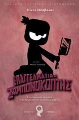 Συλλογή σατιρικών διηγημάτων: Σπαρταριστές ιστορίες ενός εργαζόμενου σε σούπερ μάρκετ - Εκδόσεις iWrite.gr