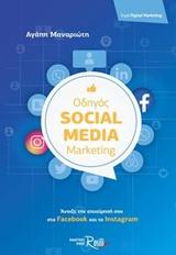 Άνοιξε την επιχείρησή σου Facebook και στο Instagram - Rosili