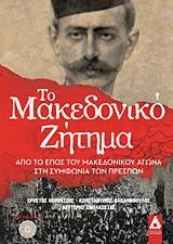 Από το έπος του Μακεδονικού αγώνα στη συμφωνία των Πρεσπών - Αγγελάκη Εκδόσεις