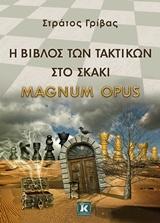 Magnum Opus - Κλειδάριθμος
