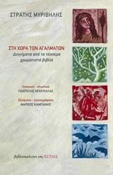 Διηγήματα από τα τέσσερα χρωματιστά βιβλία - Βιβλιοπωλείον της Εστίας