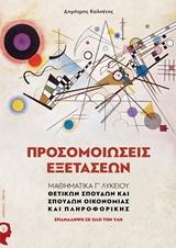 Μαθηματικά Γ' λυκείου: Θετικών σπουδών και σπουδών οικονομίας και πληροφορικής - Εκδόσεις iWrite.gr