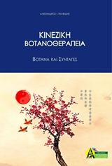 Βότανα και συνταγές - Ακαδημία Αρχαίας Ελληνικής και Παραδοσιακής Κινεζικής Ιατρικής