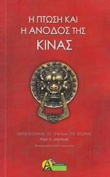Θεραπεύοντας το τραύμα της ιστορίας - Ακαδημία Αρχαίας Ελληνικής και Παραδοσιακής Κινεζικής Ιατρικής