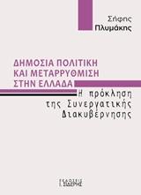 Η πρόκληση της συνεργατικής διακυβέρνησης - Εκδόσεις Ι. Σιδέρης