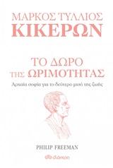 Αρχαία σοφία για το δεύτερο μισό της ζωής - Διόπτρα