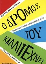 Ένα πνευματικό μονοπάτι προς τη δημιουργική ζωή - Key Books