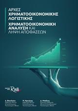 Χρηματοοικονομική ανάλυση και λήψη αποφάσεων - Rosili