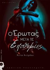 desires #3 - Εκδόσεις iWrite.gr