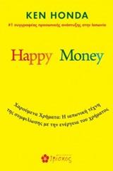 Χαρούμενα χρήματα. Η ιαπωνική τέχνη της συμφιλίωσης με την ενέργεια του χρήματος - Ιβίσκος