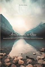 Ομιλίες και ερωτήσεις-απαντήσεις πάνω στην πνευματική άσκηση και την αυτογνωσία - Σάτυα Σάι Ελληνικές Εκδόσεις