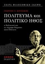 Η διαλεκτική και τα άγραφα δόγματα κατά Πλάτωνα - Άμμων Εκδοτική