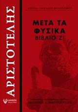 Βιβλίο ζ΄ - Άμμων Εκδοτική