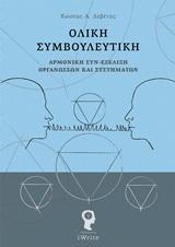 Αρμονική συν-εξέλιξη οργανώσεων και συστημάτων - Εκδόσεις iWrite.gr