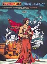 Το βιβλίο του ραψωδού: Για πρώτη φορά ένα ελληνικό παιχνίδι ρόλων - role playing game - στην ομηρική εποχή - Αίολος