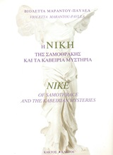 Nike of Samothrace and the Kabeirian Mysteries - Κάκτος