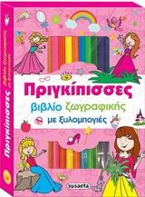 Βιβλίο ζωγραφικής με ξυλομπογιές - Susaeta