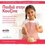 Δημιουργικές ιδέες συνταγών για να μαγειρεύετε μαζί με τα παιδιά σας - Evzin Publishing